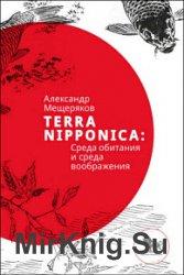 Terra Nipponica. Среда обитания и среда воображения