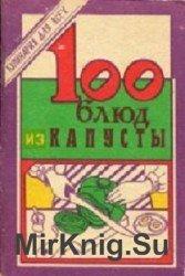 100 блюд из капусты. Кулинария для всех
