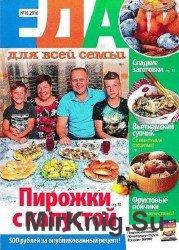 Еда для всей семьи №10 2016