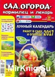 Сад, огород – кормилец и лекарь №20 2016