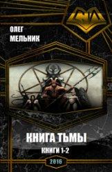 Книга Тьмы. Дилогия