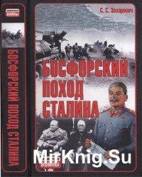 Босфорский поход Сталина, или провал операции «Гроза»