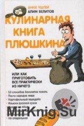 Кулинарная книга Плюшкина, или Как приготовить все практически из ничего