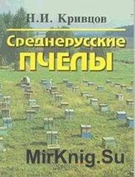 Среднерусские пчелы и их селекция