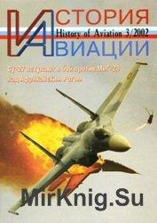 История авиации №3 2002