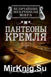 Пантеоны Кремля