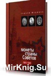Монеты страны Советов 1921 - 1991