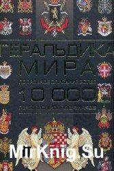 Геральдика мира. Подробное описание более 10000 гербов, символов, знаков