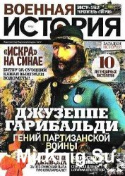 Военная история №12 2016