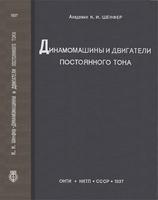 Динамомашины и двигатели постоянного тока