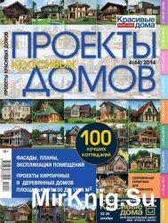 Проекты красивых домов №4 (44) 2014. 100 лучших коттеджей