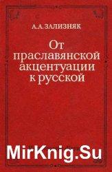 От праславянской акцентуации к русской