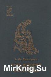 Курс истории русской философии