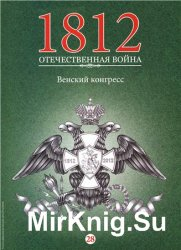 1812. Отечественная война. № 28. Венский конгресс