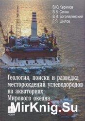 Геология, поиски и разведка месторождений углеводородов на акваториях миров ...