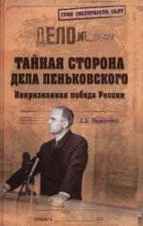 Тайная сторона дела Пеньковского