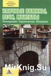 Уличные камины, печи, мангалы: Конструкции, Строительство, Облицовка