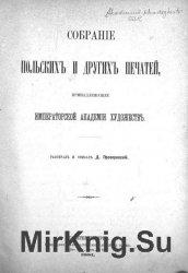 Собрание польских и других печатей