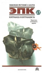 Контрабанда и контрабандисты: Наркотики, антиквариат, оружие (Энциклопедия  ...