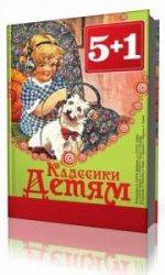 Русские классики детям. Рассказы Антона Чехова  (Аудиокнига)