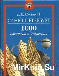 Санкт-Петербург 1000 вопросов и ответов