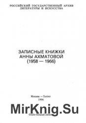 Записные книжки Анны Ахматовой (1958-1966)