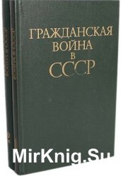 Гражданская война в СССР (в 2-х томах)