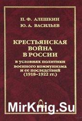 Крестьянская война в России в условиях политики военного коммунизма и ее по ...