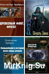 Храбрых Константин - Cборник из 12 произведений