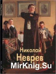 Николай Неврев (Мастера живописи)