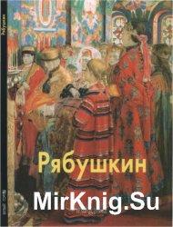Рябушкин (Мастера живописи)
