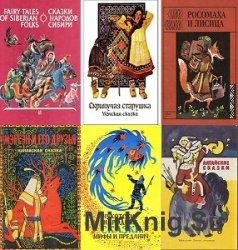 Сказки и легенды народов Севера, Сибири и Дальнего Востока (89 книг)