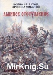 Львиное отступление (Война 1812 года: Хроника событий)