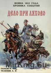 Дело при Ляхово (Война 1812 года: Хроника событий)