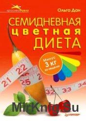 Семидневная цветная диета