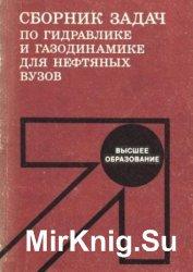 Сборник задач по гидравлике и газодинамике для нефтяных вузов