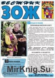 Вестник ЗОЖ №18 2016
