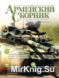 Армейский сборник №9 (сентябрь 2016)