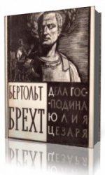 Дела господина Юлия Цезаря  (Аудиокнига)