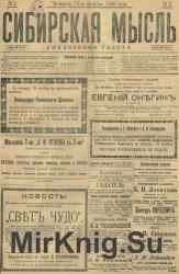 """Архив газеты """"Сибирская мысль"""" за 1906-1907 годы (132 номера)"""