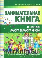 Занимательная книга. В мире математики