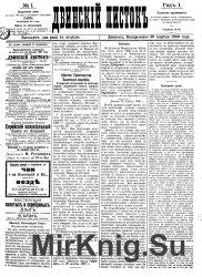 """Архив газеты """"Двинский листок"""" за 1900-1903 годы (384 номера)"""