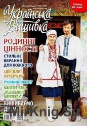 Українська вишивка №47 2016