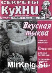 Секреты кухни № 10, 2008