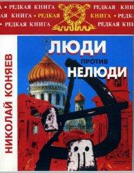 Люди против нелюди: Исторические и историко-литературные очерки