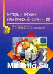 Методики и техники практической психологии