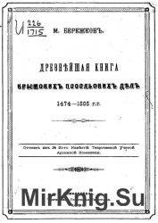 Древнейшая книга Крымских посольских дел 1474-1505 гг