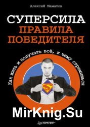 Суперсила – правила победителя