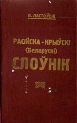 Расійска-Крыўскі (Беларускі) слоўнік