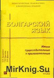Болгарский язык. Имена существительные и прилагательные